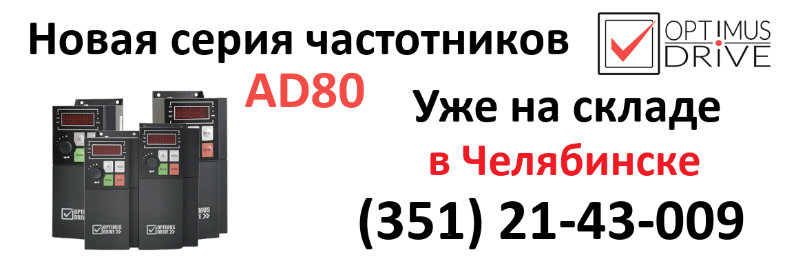 Optimus Drive серия AD80