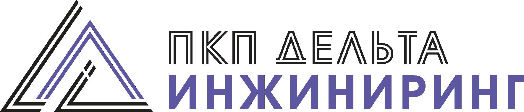 """ПКП """"ДЕЛЬТА ИНЖИНИРИНГ"""""""